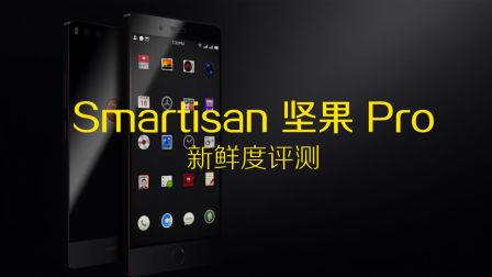 Smartisan 坚果 Pro 评测