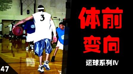 咚咚篮球教学 第四十七期 运球系列Ⅳ — 体前变向