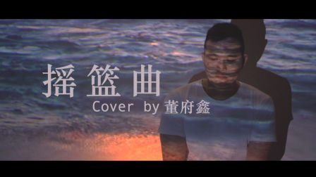 陶喆 - 摇篮曲【cover by 府鑫老师〔VBS声音教练翻唱作品〕 】
