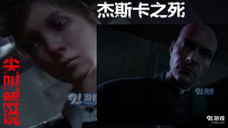 【★逃生2★】Ep5-杰西卡之死丨良辰惊悚解说丨
