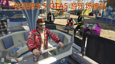 GTA5 侠盗猎车5 线上游乐场的痛苦事情