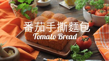 番茄手撕麵包 ~ 特濃番茄味【2017 第 27 集】
