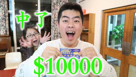 中了$10000刀!彩票大挑战