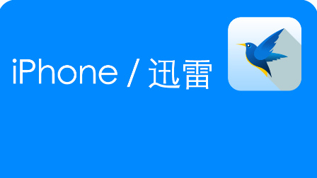 iPhone迅雷二步安装,支持最新系统