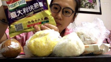 咖喱牛肉意面+酱肉包+紫薯包+咖喱包+茶鸡蛋+麦多馅饼+黑米粥 吃播~中国吃播~小雅吃播~