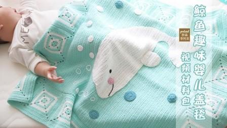 【胖森李阿呆】钩针鲸鱼宝宝盖毯,儿童节礼物