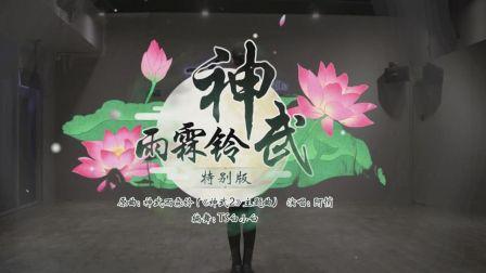 TS白小白编舞《神武雨霖铃特别版》中国风舞蹈教学练习室【TS DANCE】