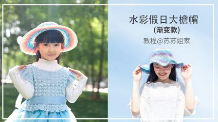 【A188】苏苏姐家_钩针水彩假日大檐帽_渐变款_教程方法视频