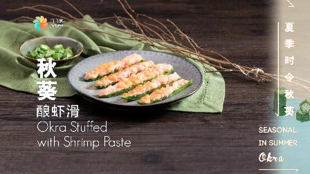 秋葵酿虾滑 175