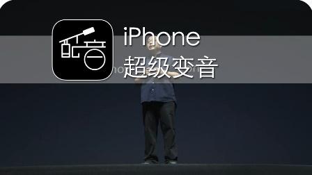 iPhone上语音转文字神器