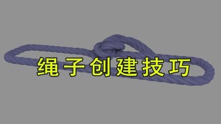 【模型技巧】速度创建大蛇丸腰绳