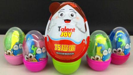 巧趣蛋惊喜蛋玩具 开心拆蛋游戏