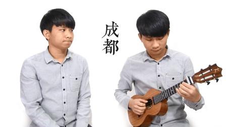 赵雷《成都》尤克里里弹唱教学 谱子可在公众号获取