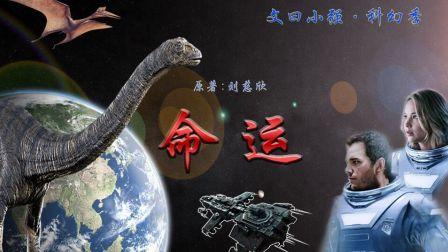 """【文曰小强】5分钟速读刘慈欣2001年""""奇葩夫妇改变人类历史""""的科幻短篇《命运》"""