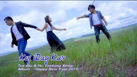 Leekong Xiong 苗族歌曲- Koj Dag Kuv