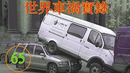 世界車禍实录 第65集