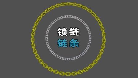 Maya2017:MASH功能速度创建【锁链链条】