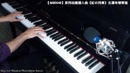 【猫哥演奏】《虹の列车》钢琴版AKB0048
