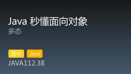 JAVA112.38 - Java 秒懂面向对象 第38集 多态