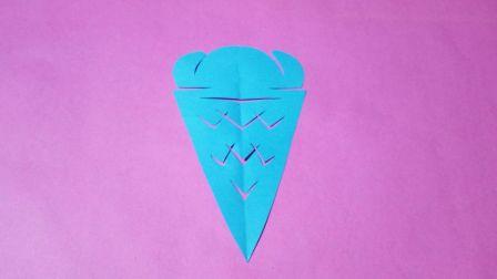 剪纸小课堂302:冰激凌冰淇淋 儿童剪纸教程大全 亲子手工DIY教学