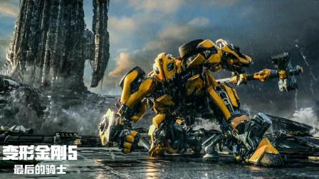 大黄蜂粉碎修复超级燃《变形金刚5:最后的骑士》全新中文预告