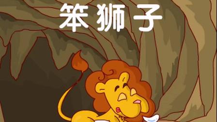 笨狮子-早教故事 童话故事 儿童故事 儿童睡前故事 幼儿小故事