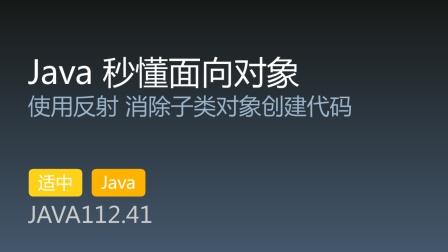 JAVA112.41 - Java 稳扎基础编程 第41集