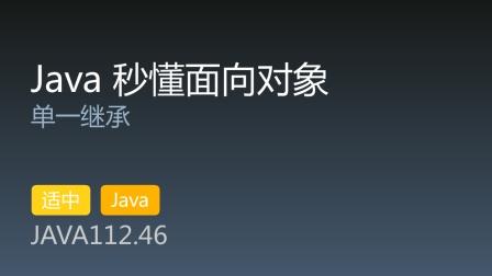 JAVA112.46 - Java 秒懂面向对象 第46集 单一继承