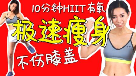 10分钟超燃脂HIIT有氧运动(不伤膝盖)