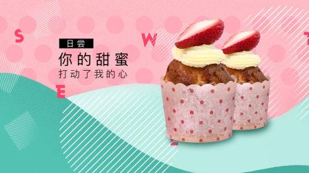 日日煮 2015 草莓杯子蛋糕 236