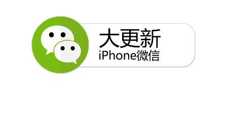 iPhone版微信迎来一次大更新