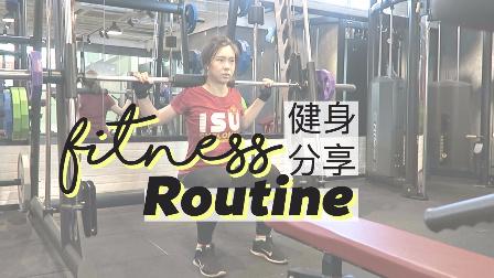 减脂瘦身Work-Out分享 My Fitness Routine | MissLinZou