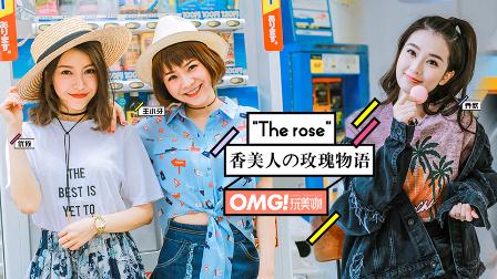 香美人的玫瑰物语 22