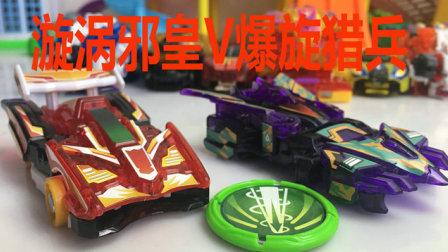 宝妈玩具 第二代爆裂飞车 漩涡邪皇 对战 爆旋猎兵 对抗赛