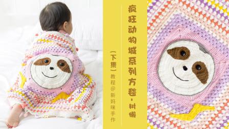 【A194_下集】苏苏姐家_疯狂动物城系列方毯_树懒款怎么织毛线编织法