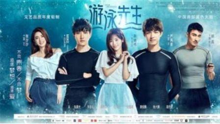 蓝色青春励志偶像剧《游泳先生》首曝预告,讲述三段曲折爱情故事