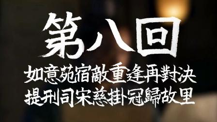 【大宋饶舌提刑官·八】人命大如天·洗冤最终章