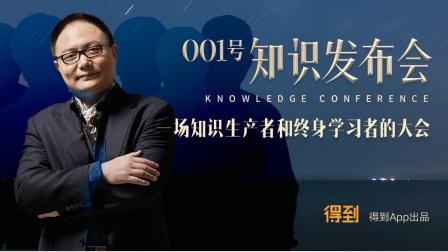 001号知识发布会:向终身学习者致敬!