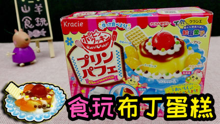 玩具学堂 2017 小猪佩奇日本食玩布丁蛋糕 67 佩奇日本食玩布丁蛋糕