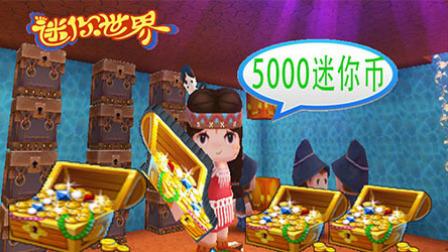 迷你世界 5000迷你币免费送,你心动吗