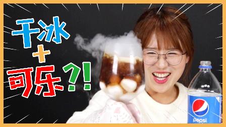 干冰遇上可乐出了大事!一起来看超神奇实验吧!