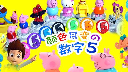 粉红猪小妹和她的朋友们一起制作七彩数字 5