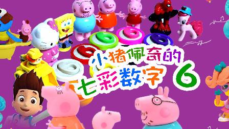 粉红猪小妹彩虹彩泥数字 6