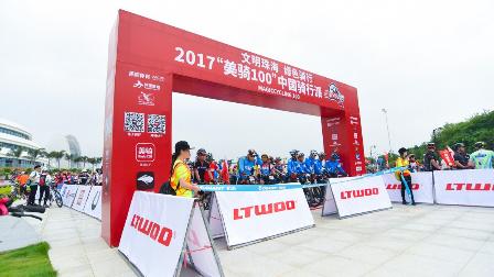 """""""海天盛筵""""——美骑100蓝图珠海站"""