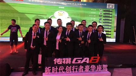 广汽传祺2017款GA8长沙上市 售14.98-25.98万