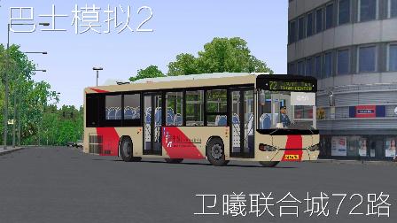 『干部来袭』OMSI2 沈阳丰城汽车服务公司涂装 海格KLQ6129GAHEVE4B 卫曦联合城72路 巴士模拟2