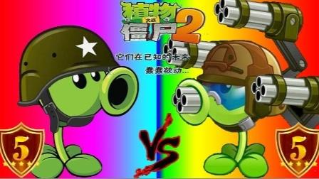 植物大战僵尸2恶搞《5级豌豆射手vs机枪射手5级植物》