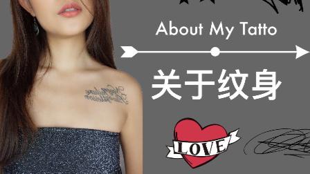 【JessLaoban】关于纹身 - About my tattoo