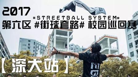 2017#街球套路#第六区校园巡回赛Station.1 —【深圳大学】