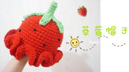 希妈手作第94集宝宝套装钩针毛线编织教程(草莓宝宝帽)花样